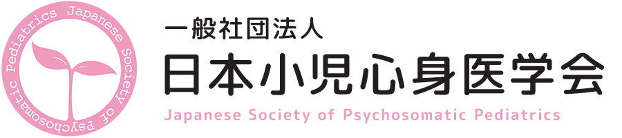 一般社団法人 日本小児心身医学会 Japanese Society of Psychosomatic Pediatrics